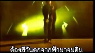 อู๋ ธรรพ์ณธร - เทวดา (MV)