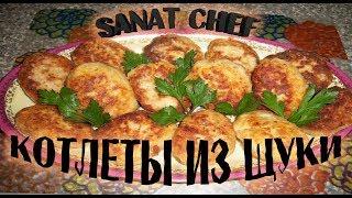 Котлеты из Щуки Вкуснейший рецепт. Готовим дома, готовим вкусно! Sanat Chef