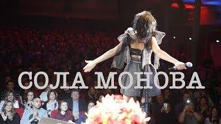 СОЛА МОНОВА • Концерт в Питере. Любимые стихи и премьеры!