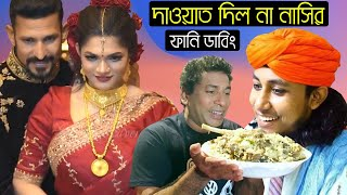 দাওয়াত দিল না নাসির | The Marriage of Nasir Hossain Special Funny Dubbing Video | H.Subah Roasted