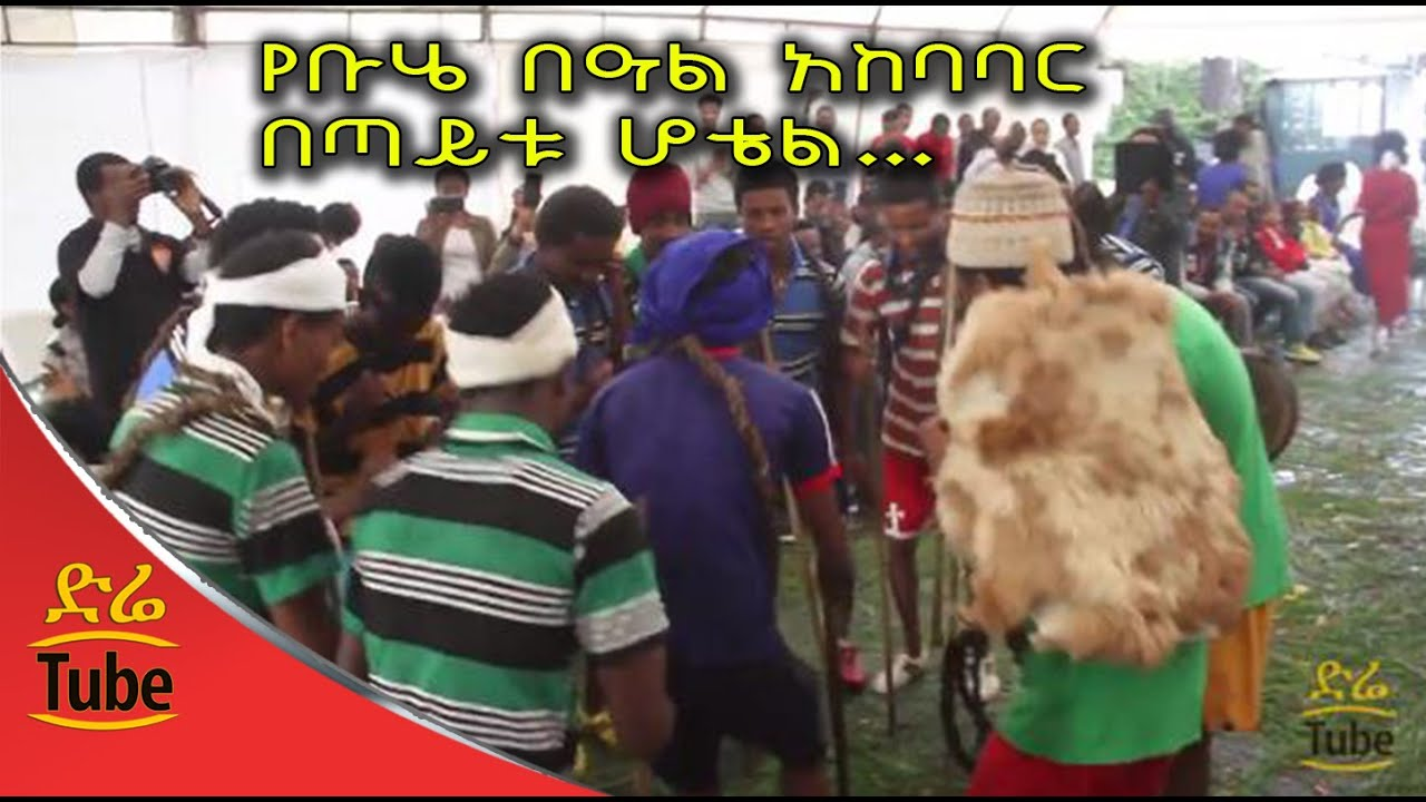 Ethiopia: Buhe Celebration at Taitu Hotel 2016