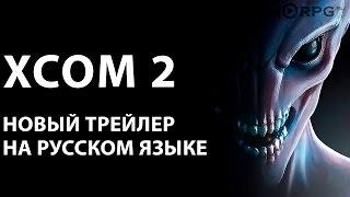 XCOM 2. На русском языке.