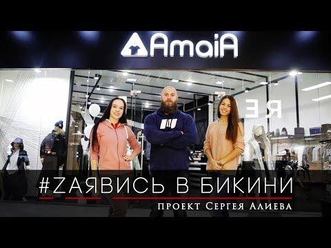 #заявись_в_бикини и партнеры магазин одежды Amaia