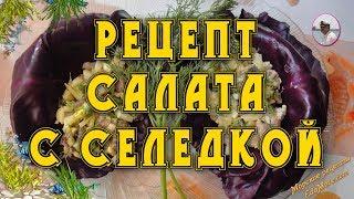 Салат с селедкой Рецепт салата с селедкой от Petr de Cril'on