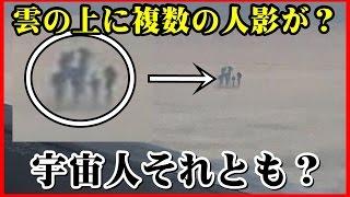 【衝撃】雲の上で「天使の6人家族」がクッキリ激撮される!UFOコミュニ...