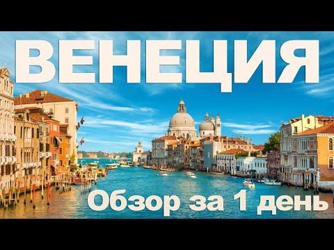Видео блог Милан - Венеция своим ходом | Обзор Венеции за 1 день