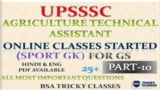 SPORTS GK IMPORTANT QUESTIONS CLASS 10th |UPSSSC AGRICULTURE TECHNICAL ASSISTANT|BSA TRICKY CLASSES