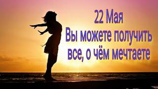 22 мая вы можете получить все, о чём мечтаете. | Тайна Жрицы