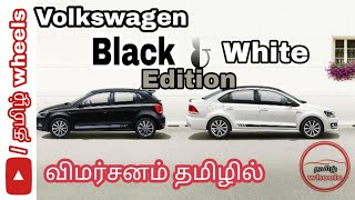 Volkswagen black & white edition review in tamil / விமர்சனம் தமிழில்