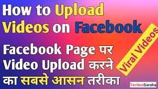 How to Properly Upload Videos on Facebook Page | YouTube Videos Facebook Page par Kaise Upload Kare