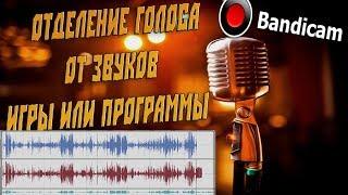 Отделение голоса от звуков игры или программы через Bandicam (Гайд)