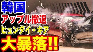 🇰🇷アップルに見捨てられた現代自動車!株価が11兆蒸発で大暴落!!…【韓国ニュース:韓国の反応】