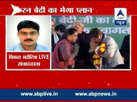 BJP Delhi campaign revolves around Kiran Bedi l PM Modi to hold at least 5 rallies