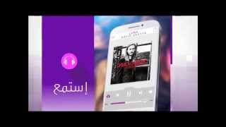 Add music to your day with Anghami