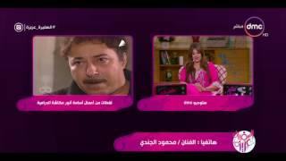 السفيرة عزيزة - الفنان الكبير/محمود الجندي : يتحدث عن الأديب التلفزيوني الكاتب