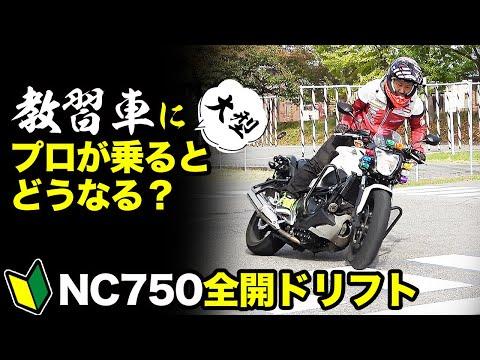 【全開ドリフト】プロライダーが教習車にのるとどうなる?【ウィリー】 #OGAチャンネル #NC750