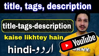 How to write title, tags and description in urdu/hindi 2019 | teacher online