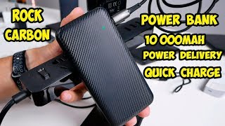 Power Bank Rock Carbon 10 000 мАч с Быстрой зарядкой 2 USB + Micro USB + USB Type C Power Delivery