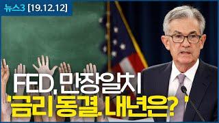 [뉴스3] 연준, 만장일치로 금리동결...내년은?