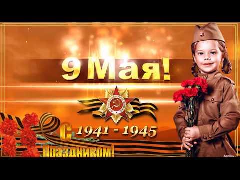 С ДНЕМ ПОБЕДЫ!!!#2