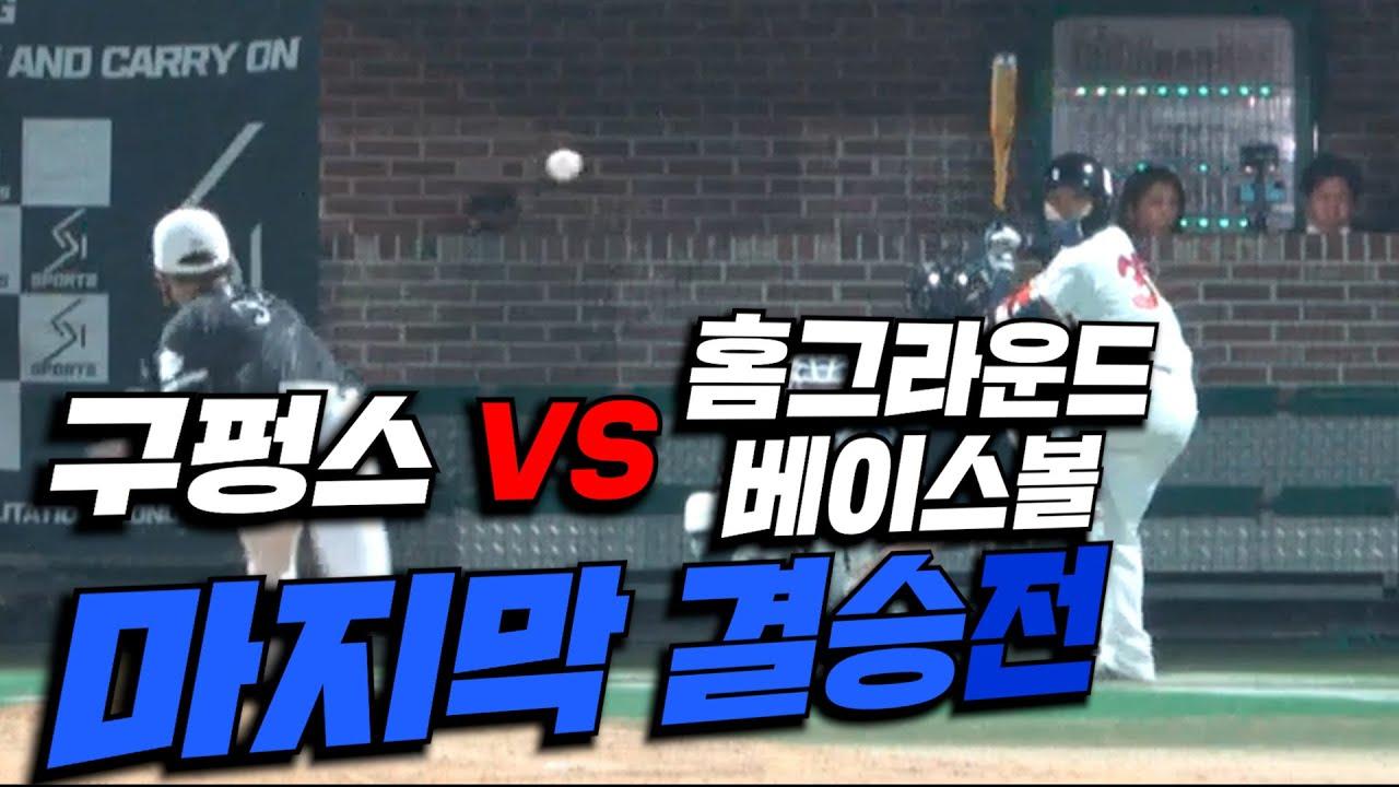 루디프로젝트배 성대환 야구 토너먼트 대회! 마지막 결승전! 구펑스 vs 홈그라운드 베이스볼
