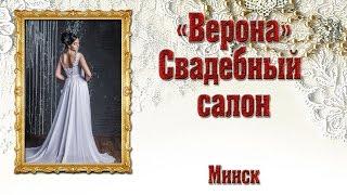 Свадебный салон Верона Минск