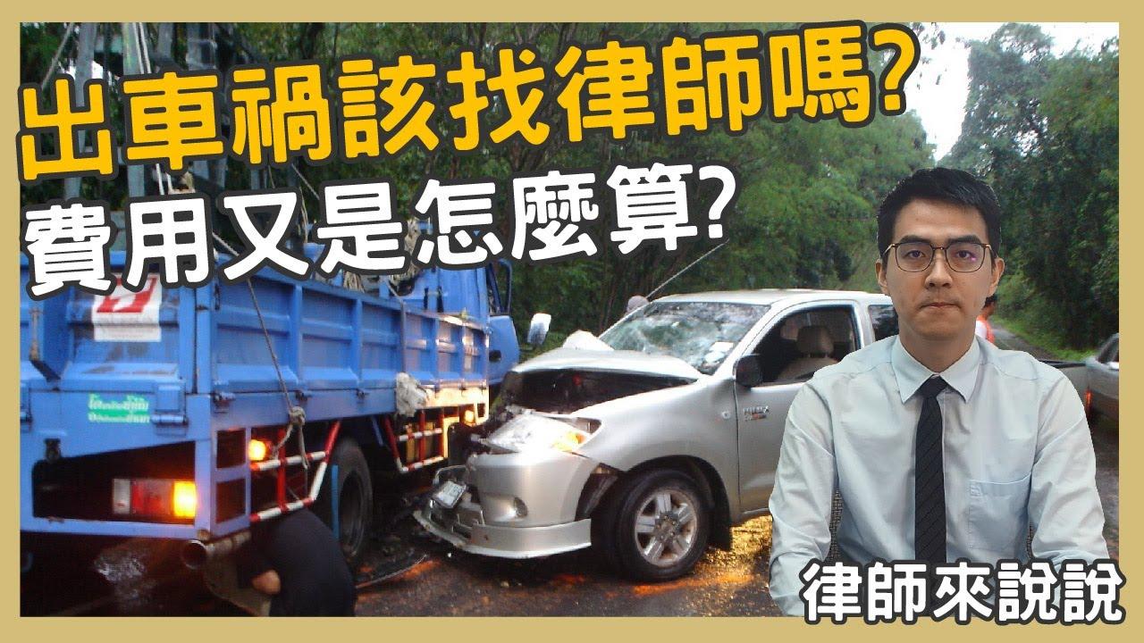 【法律010】車禍律師費用原來這樣算!律師能幫你處理的「超乎你想像」!➵| 車禍諮詢 | 委任車禍律師 | 車禍律師推薦