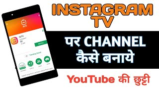 How to use igtv || how to create  channel  on igtv hindi