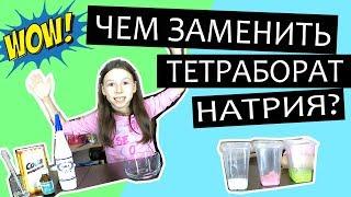 чем заменить тетраборат натрия для слайма или лузина? И можно ли вообще заменить тетраборат?