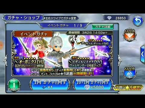 Dissidia Final Fantasy Opera Omnia: Alisaie Event