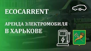 Аренда электромобиля в Харькове - EcoCarRent