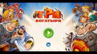 Игра по мультфильму Три богатыря вышла на Android