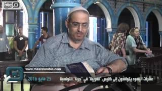 مصر العربية | عشرات اليهود يتوافدون إلى كنيس