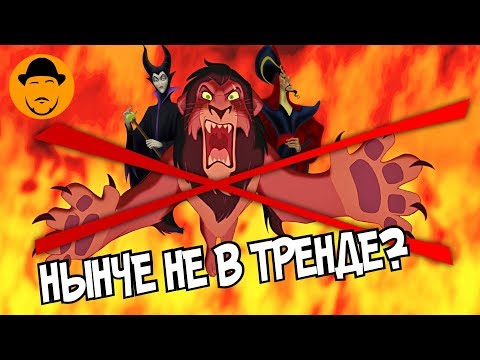 10 ТАЙНЫХ ЗЛОДЕЕВ DISNEY [ТОПот Сокола] - Ruslar.Biz