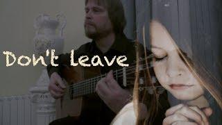Не уходи...