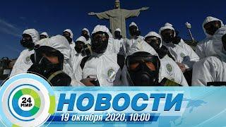 Фото Новости 10:00 от 19.10.2020