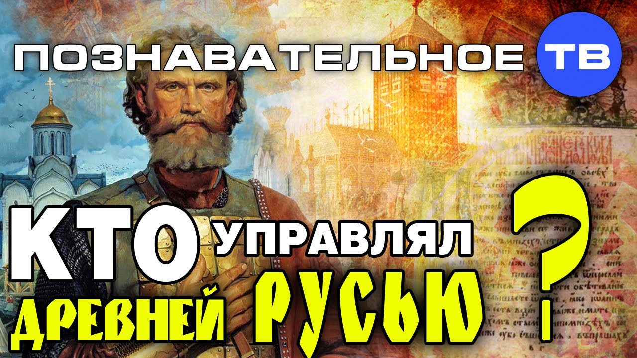 Картинки по запросу Кто управлял древней Русью? (Познавательное ТВ, Михаил Величко)