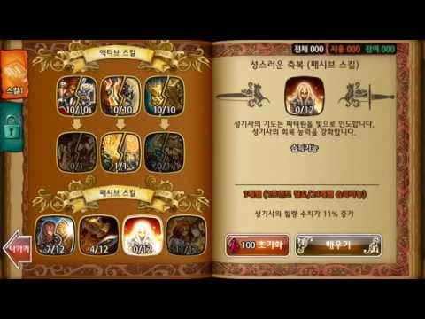 [DRAGON BLAZE ver Kr] paladin's skill build and allies