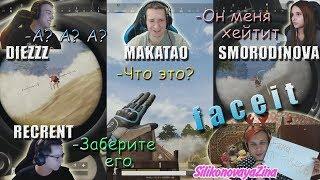 MakataO сквад с DieZzz, Smorodinova и Recrent // MakataO на faceit #5 (часть 1)