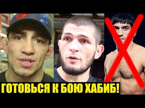 ОТМЕНА БОЯ НА UFC 242! ФЕРГЮСОН ВЫЙДЕТ НА ЗАМЕНУ ХАБИБУ ИЛИ ДАСТИНУ ПОРЬЕ !