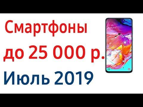 Лучшие смартфоны до 25000 руб. Рейтинг июля 2019!