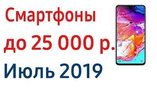 Лучшие Смартфоны до 25000 Руб. Рейтинг Июля 2019! Выбрать Смартфон до