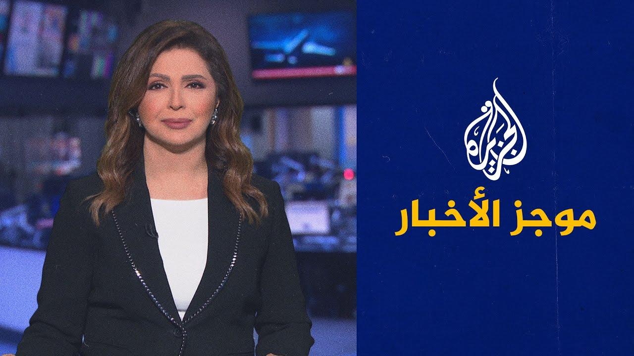 موجز الأخبار - العاشرة مساء 20/09/2021  - نشر قبل 2 ساعة