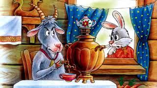 Сказка Коза-Дереза-Русские народные сказки для детей. Сказка на ночь.