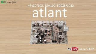 Cтиральная машина atlant серии  45у82/102, 35м102, 50С85/1022.