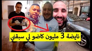 نايضة بين سفيان كيلميني و  بيزيكا و جلال ولد 04 و فاس و الجزائر🔥fall lamberghini 2020