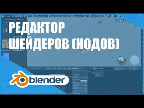 Редактор шейдеров (нодов) / Shader (Node) Editor | Основы Blender 2.80
