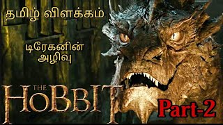 The Hobbit Desolation of smaug movie Explained in tamil | Tamil voice over | Tamil dubbed.