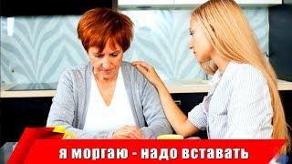— Мама, моему мужу не нравится, что вы так долго сидите за столом. Когда я заморгаю - надо вставать