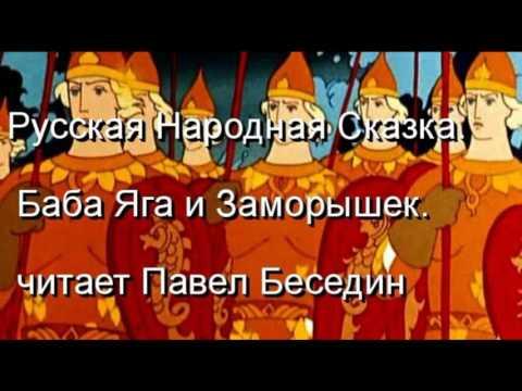 Баба Яга и Заморышек Русская народная сказка   читает Павел Беседин